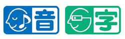 『UDCast』視覚障害者用音声ガイド・聴覚障害者用日本語字幕
